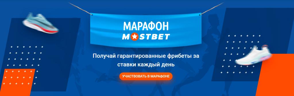 Марафон Мостбет